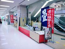 イトーヨーカドー八王子店