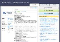 シェア関西 アメーバブログ