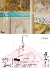 2012.06個展のお知らせ