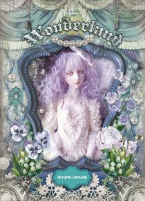作品集「Wonderland」全国書店、Amazonにて絶賛販売中。