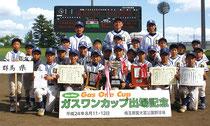 第5回ガスワンカップ学童軟式野球選手権