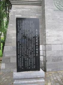 咸陽市淳化に出来た「直道」の記念碑