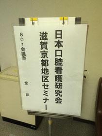日本口腔看護研究会 研修会