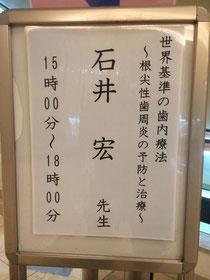永井歯科医院 根管治療