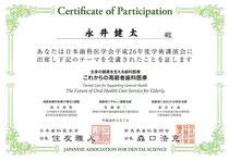 日本歯科医学会 平成26年度 高齢者歯科研修