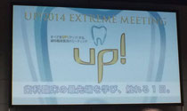 UP! 2014 EXTREME MEETING