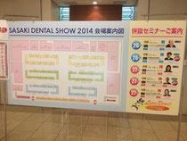 ササキデンタルショー 2014