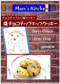 塩チョコチップチップクッキー
