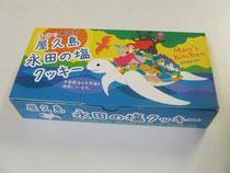 屋久島永田の塩クッキー 小