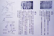 境内案内板(香取神宮)