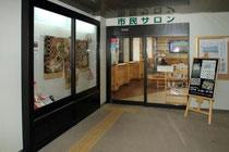浜田市民サロン(JR浜田駅)