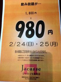 980円飲み放題