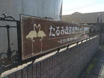 路面電車 たるみ改善専門サロン 豊橋