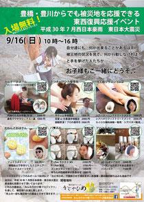 豊橋 東西日本復興支援イベント たるみ改善専門サロン