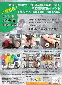 東西日本復興イベント 豊橋 たるみ改善専門サロン