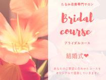 たるみ改善専門サロン ブライダル 結婚式