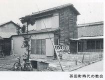孫田町時代の教会