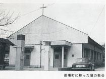 苗場町に移った頃の教会