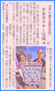 2013.9.22 静岡新聞掲載