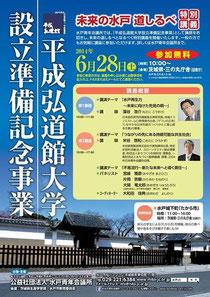画像:水戸JC 6月例会チラシ