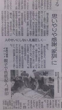 画像:山陰中央新聞の記事になりました^^