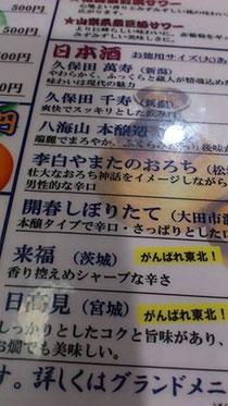 画像:がんばれ東北!の応援は嬉しいが、茨城は東北ではない(T_T)/~~~