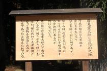 岩見重太郎ヒヒ退治の看板