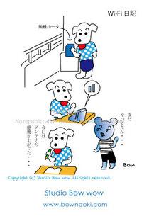 Wi-Fi日記