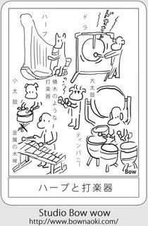 ハープと打楽器
