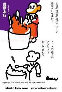 護摩木行(ごまきぎょう)