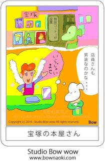 宝塚の本屋さん