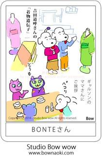 BONTEさん