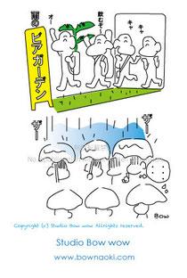 雨のビアガーデン