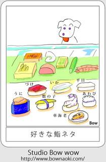 好きな鮨ネタ