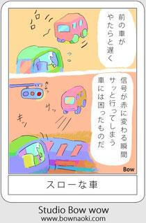 スローな車