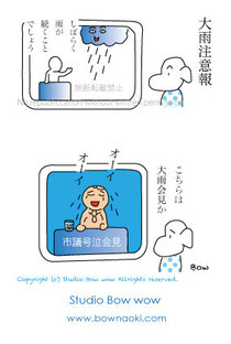 大雨注意報
