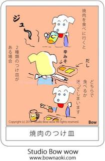 焼肉のつけ皿