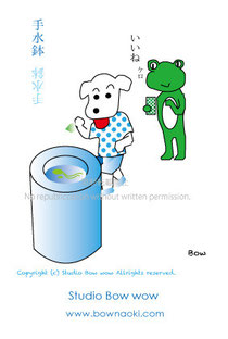 手水鉢(ちょうずばち)