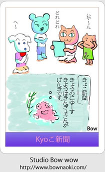Kyoこ新聞