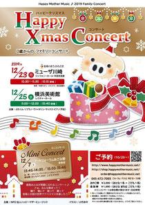 【Happy Xmas Concert 2019】