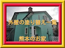 外壁塗り替え 熊本の家