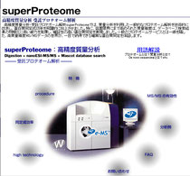 superProteome