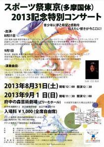 スポーツ祭東京2013記念特別コンサート