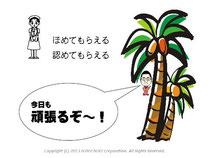 第5回アクセス解析セミナーin大阪 仙田利夫スライド ほめてもらえる認めてもらえる今日も頑張るぞ~!