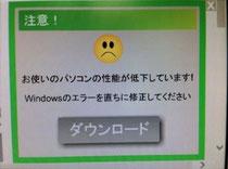 注意!お使いのパソコンの性能が低下しています! Windowsのエラーを直ちに修正してください ダウンロード
