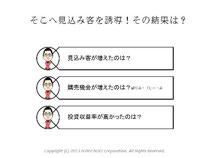 第5回アクセス解析セミナーin大阪 仙田利夫スライド 実際に売れるウェブサイトに見込み客を誘導した結果は?