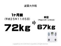 減量大作戦 1ヶ月前(平成25年11月5日)の体重72kgから本日(平成25年12月5日)の体重67kg