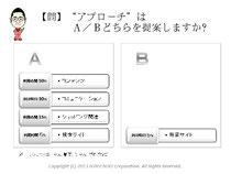 第5回アクセス解析セミナーin大阪 仙田利夫スライド アプローチはA/Bどちらを提案しますか?
