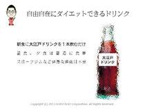 第5回アクセス解析セミナーin大阪 仙田利夫スライド 自由自在にダイエットできるドリンク「大江戸ドリンク」の紹介