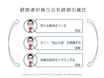 第5回アクセス解析セミナーin大阪 仙田利夫スライド 経営者が負う会社経営の責任 売れる製品をつくるそこへ見込み客を誘導する投資収益率をプラスにする